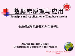 AnQing Teachers College  Department of Computer & Information