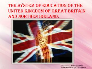 THE SYSTEM OF EDUCATION OF THE UNITED KINGDOM OF GREAT BRITAIN            AND NORTHEN IRELAND.