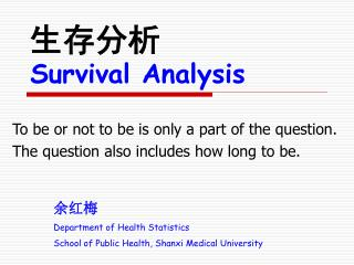 生存分析 Survival Analysis