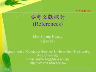參考文獻探討 (References) Min-Shiang Hwang ( 黃明祥 )