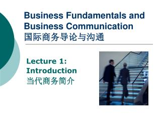 Business Fundamentals and Business Communication 国际商务导论与沟通