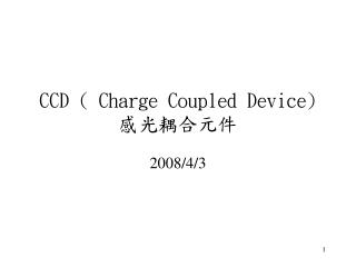CCD ( Charge Coupled Device) 感光耦合元件