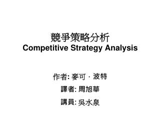 競爭策略分析 Competitive Strategy Analysis