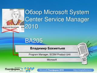 Обзор  Microsoft System Center Service Manager 2010 BA205