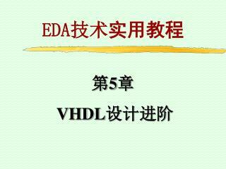 第5章   VHDL 设计进阶