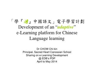 Dr CHOW Chi-kin  Principal, Sacred Heart Canossian School Sharing on e-Learning Development