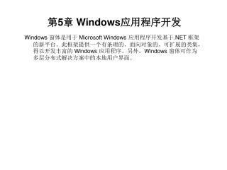 第 5 章  Windows 应用程序开发