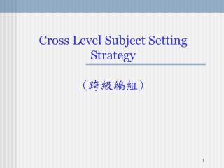 Cross Level Subject Setting Strategy ( 跨級編組 )