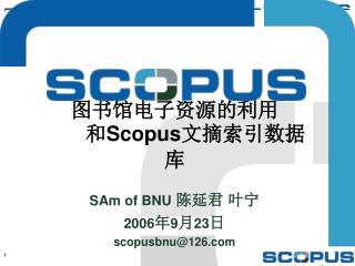 图书馆电子资源的利用     和 Scopus 文摘索引数据库