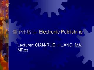 電子出版品-  Electronic Publishing