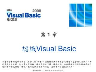 認識 Visual Basic