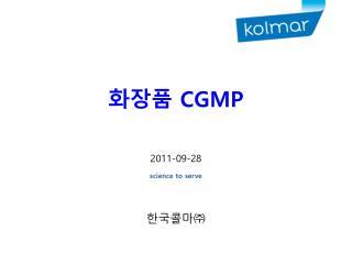 화장품  CGMP