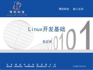 Linux 开发基础