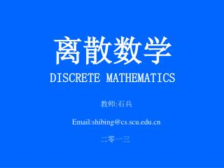 离散数学 DISCRETE MATHEMATICS