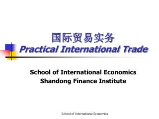 国际贸易实务 Practical International Trade