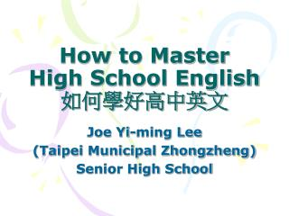 How to Master  High School English 如何學好高中英文