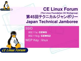 CE Linux Forum (The Linux Foundation CE Workgroup) 第 45 回テクニカルジャンボリー Japan Technical Jamboree
