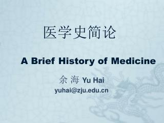 医学史简论 A Brief History of Medicine
