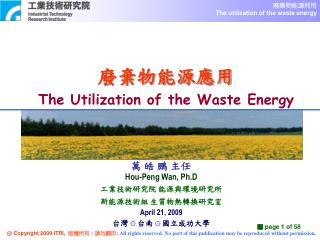 廢棄物能源應用 The Utilization of the Waste Energy