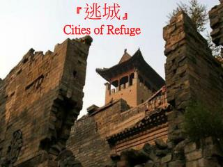『 逃城 』 Cities of Refuge
