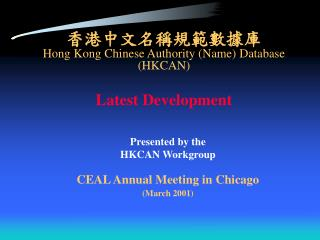 香港中文名稱規範數據庫 Hong Kong Chinese Authority (Name) Database (HKCAN) Latest Development