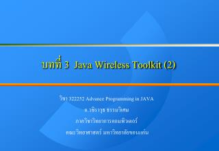 บทที่  3  Java Wireless Toolkit (2)