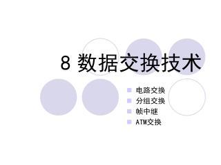 8 数据交换技术