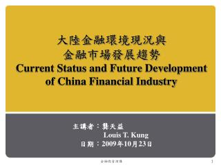 大陸金融環境現況與 金融市場發展趨勢 Current Status and Future Development of China Financial Industry