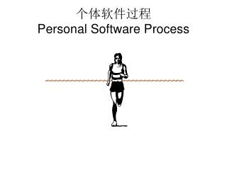 个体软件过程 Personal Software Process