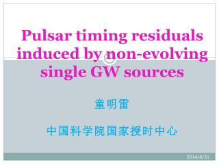 Pulsar timing residuals induced by non-evolving single GW sources