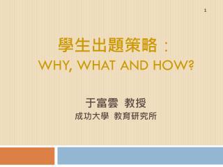 學生出題策略 : WHY, WHAT AND HOW?