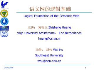 语义网的逻辑基础 Logical Foundation of the S emantic Web