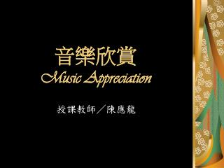 音樂欣賞 Music Appreciation
