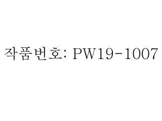 작품번호 : PW19-1007