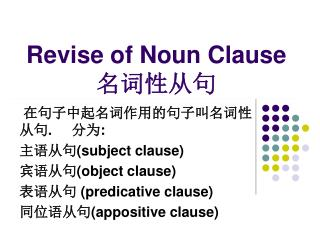 Revise of Noun Clause 名词性从句