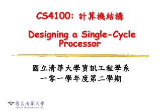 CS4100:  計算機結構 Designing a Single-Cycle Processor