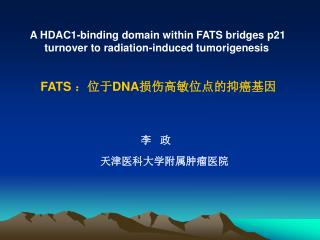 A HDAC1-binding domain within FATS bridges p21       turnover to radiation-induced tumorigenesis
