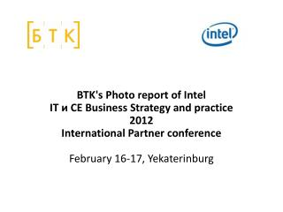 IT  и СЕ  Business Strategy  and  practice 2012