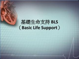 基礎生命支持  BLS ( Basic Life Support )