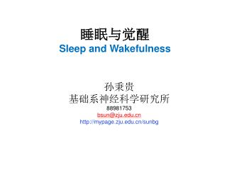 睡眠与觉醒 Sleep and Wakefulness
