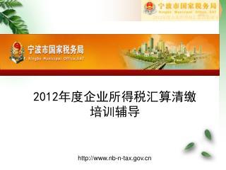 2012 年度企业所得税汇算清缴 培训辅导