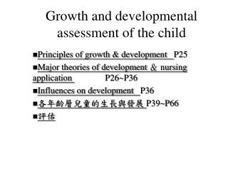 Growth and developmental assessment of the child
