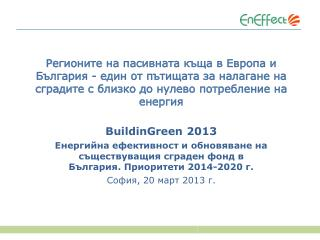 Ppt Buildingreen 2013 Powerpoint Presentation Free Download