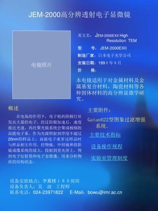 JEM-2000 高分辨透射电子显微镜
