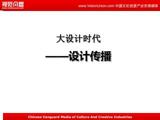 Chinese Vanguard Media of Culture And Creative Industries
