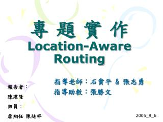 專 題 實 作 Location-Aware Routing