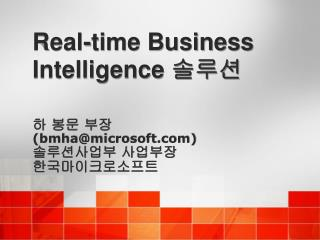 Real-time Business Intelligence  솔루션