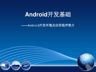 Android 开发基础
