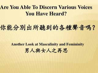 Are You Able To Discern Various Voices You Have Heard? 你能分別出所聽到的各種聲音嗎?