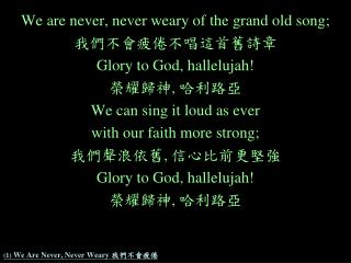 (1)  We Are Never, Never Weary  我們不會疲倦